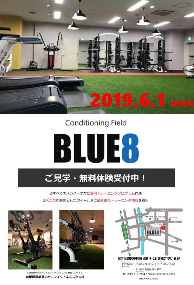 BLUE8.pop