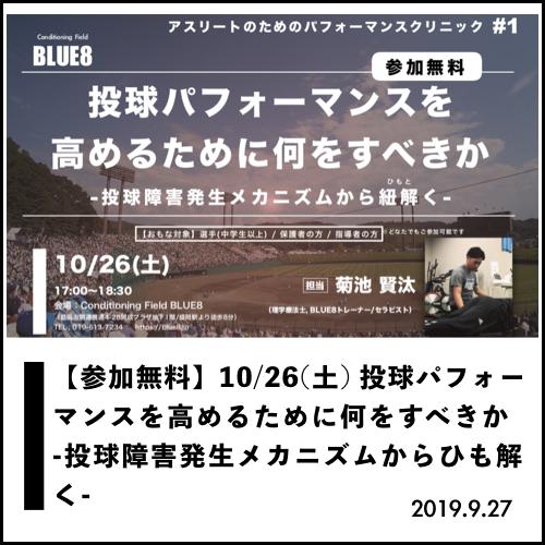 サムネ(2019.10.15).002