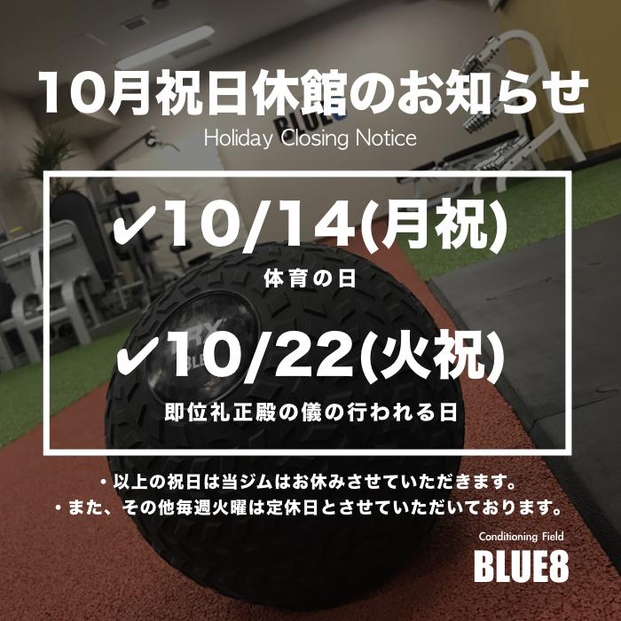 10月祝日休館.001