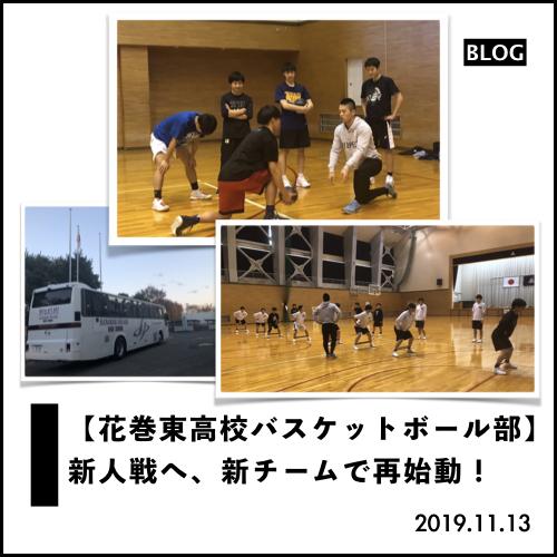 パーソナルCP,花巻東(2019.11.20~).002