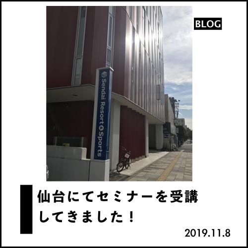仙台セミナー(2019.11.8).001