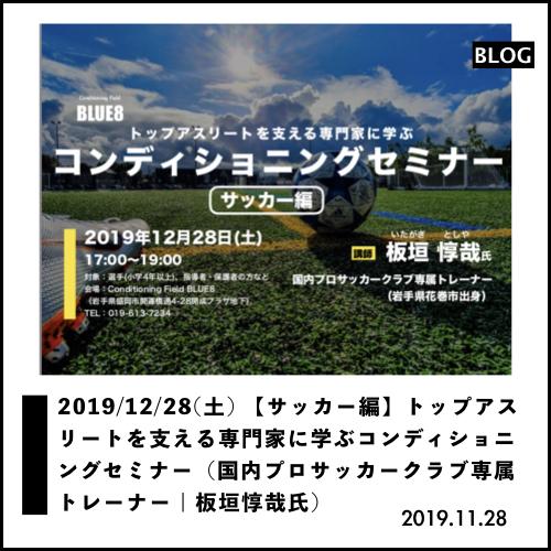 プロセミナーblog1(2019.11.28).001
