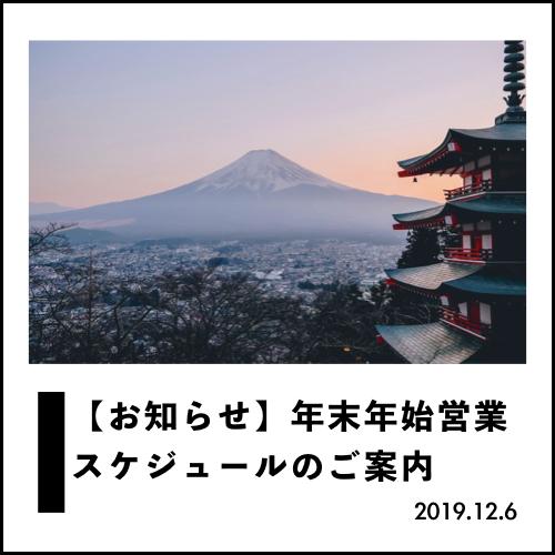 年末年始スケジュール(2019.12.6).001