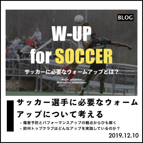 サッカーW-up(2019.12.10).001