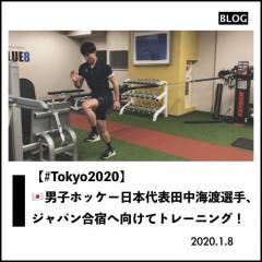 田中海渡(2020.1.8).001